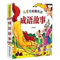 儿童轻松快乐读:成语故事(精装)