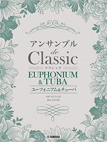 ユーフォニアム&チューバ アンサンブル de クラシック