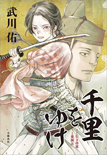 千里をゆけ くじ引き将軍と隻腕女 (文春e-book)