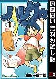 ハレグゥ 1巻【期間限定 無料お試し版】 (デジタル版ガンガンコミックス)