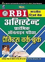 RBI Assistant Prelim Online Exam Practice Work Book (Hindi Medium) - 1805