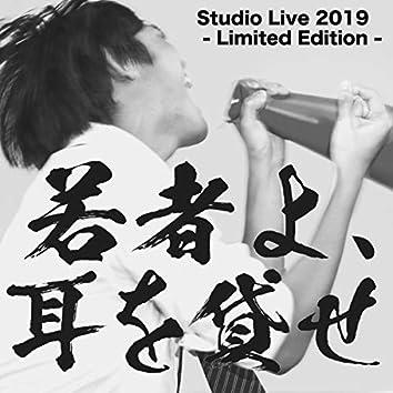 若者よ、耳を貸せ(Studio Live 2019 - Limited Edition -) (Studio Live 2019 - Limited Edition -)