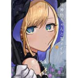 死神坊ちゃんと黒メイド(12) (サンデーうぇぶりコミックス)