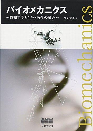 バイオメカニクス—機械工学と生物・医学の融合—
