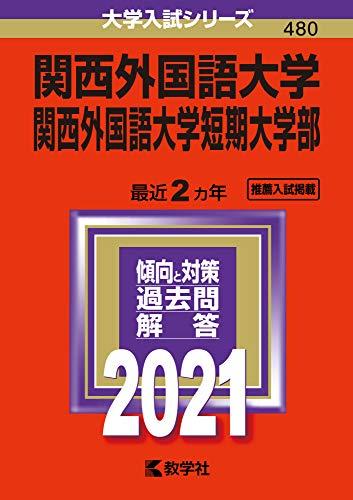 関西外国語大学・関西外国語大学短期大学部 (2021年版大学入試シリーズ)