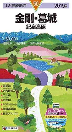 山と高原地図 金剛・葛城 紀泉高原 (山と高原地図 50)
