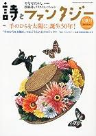 詩とファンタジー 2011年 09月号 [雑誌]