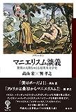 マニエリスム談義: 驚異の大陸をめぐる超英米文学史 (フィギュール彩)