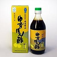 【丸新本家】ゆずぽん酢(500ml)