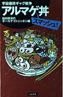 アルマゲ丼スマッシュ!―宇宙最終ギャグ戦争