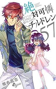 絶対可憐チルドレン(57) (少年サンデーコミックス)