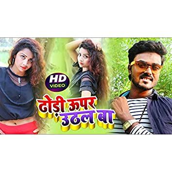 Dhori Uaper Uthal Ba (Bhojpuri Song)