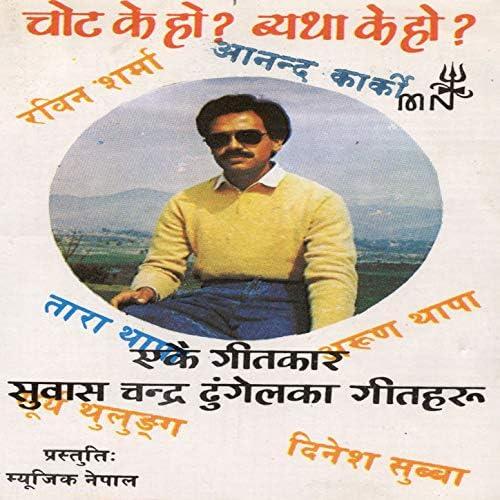 Subash Chandra Dhungel
