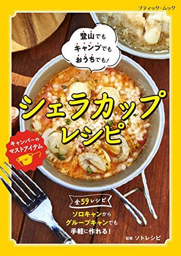 シェラカップレシピ (ブティック・ムックno.1536)