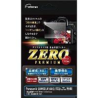 エツミ 液晶保護フィルム ガラス硬度の割れないシートZERO PREMIUM Panasonic LUMIX LX100II/TX2/LX100/TX1対応 VE-7548