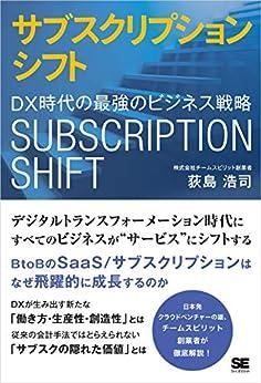 [荻島 浩司]のサブスクリプションシフト DX時代の最強のビジネス戦略