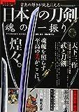 日本の刀剣 魂の一振り (ダイアマガジン)