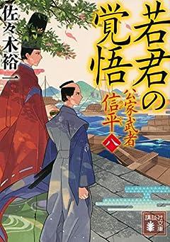 若君の覚悟 公家武者 信平(八) (講談社文庫)