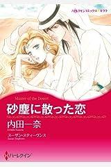 砂塵に散った恋 (ハーレクインコミックス) Kindle版