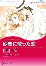 表紙: 砂塵に散った恋 (ハーレクインコミックス) | 内田 一奈