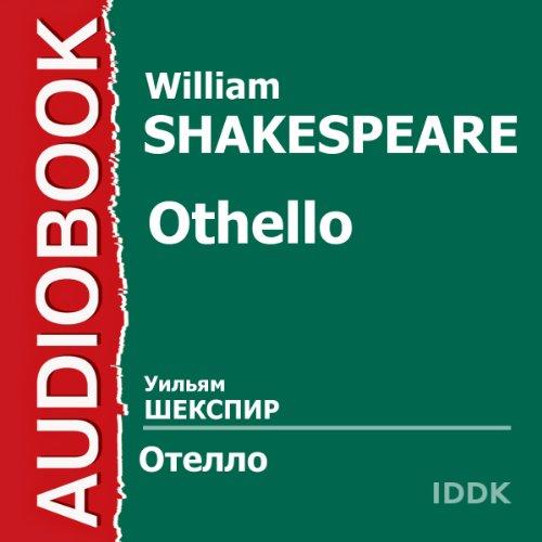 Othello [Russian Edition] Titelbild
