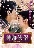神雕侠侶~天翔ける愛~ DVD-BOX1[DVD]