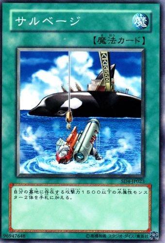 遊戯王 サルベージ SD4-JP023 ノーマル