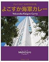 横須賀海軍カレー メルキュールホテル 横須賀 よこすか海軍カレー 200g×10箱 セット