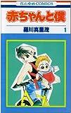 赤ちゃんと僕 (1) (花とゆめCOMICS)