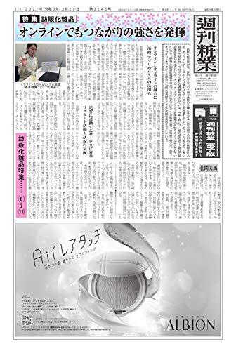 週刊粧業 第3245号 (2021-03-29) [雑誌]