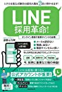 LINE採用革命!