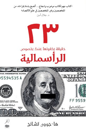 23 Things They Don't Tell You About Capitalism(23 haqiqa yakhfunaha 'anka bi-khusus al-ra'smaliya) (Arabic Edition)