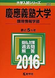 慶應義塾大学(環境情報学部) (2016年版大学入試シリーズ)・赤本・過去問