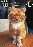 猫心―世界の猫に会いたくて