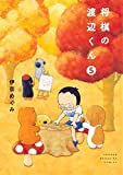 将棋の渡辺くん コミック 1-5巻セット