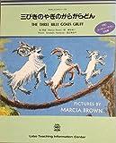 三びきのやぎのがらがらどん (ラボCDライブラリー おはなしのこみちシリーズ 3)