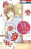 WジュリエットII 5 (花とゆめコミックス)