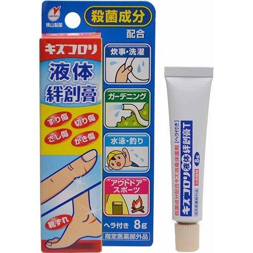 横山製薬 『キズコロリ液体絆創膏』
