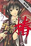 当て屋の椿【期間限定無料版】 2 (ジェッツコミックス)
