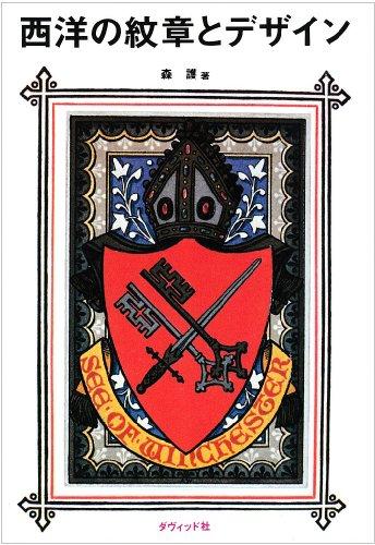 西洋の紋章とデザインの詳細を見る