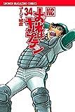 おれはキャプテン(34) (週刊少年マガジンコミックス)
