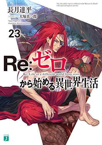 Re:ゼロから始める異世界生活 23 (MF文庫J) - 長月 達平, 大塚 真一郎
