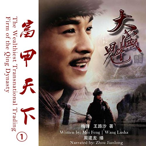 富甲天下:大盛魁 1 - 富甲天下:大盛魁 1 [Dashengkui: The Wealthiest Transnational Trading Firm of the Qing Dynasty 1] audiobook cover art