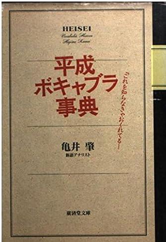 平成ボキャブラ事典 (広済堂文庫―ヒューマン・セレクト)