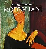 美の20世紀〈3〉モディリアーニ (美の20世紀 3)