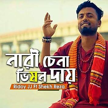 Nari Chena Vishon Daay