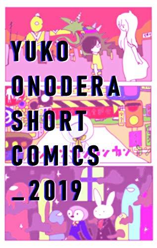 YUKO ONODERA SHORT COMICS_2019: 2019