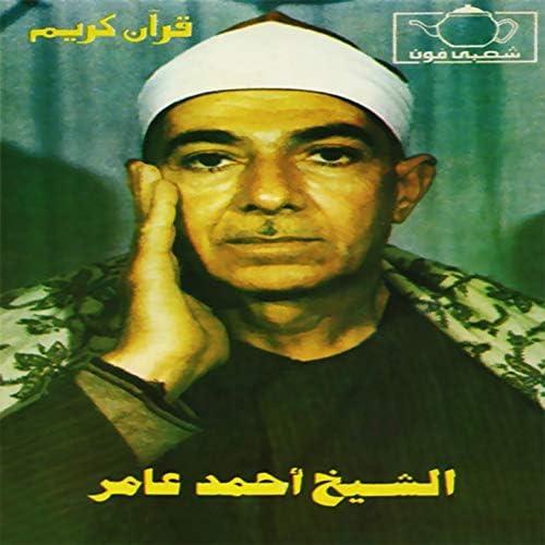 El Sheikh Ahmed Amer
