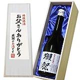 人気銘酒数量限定【お父さんありがとう】獺祭 磨き 45 純米大吟醸 720 ml 桐箱入り(包装済み)