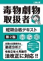 51kZ1YTTyYL. SL200  - 毒物劇物取扱責任者試験 01